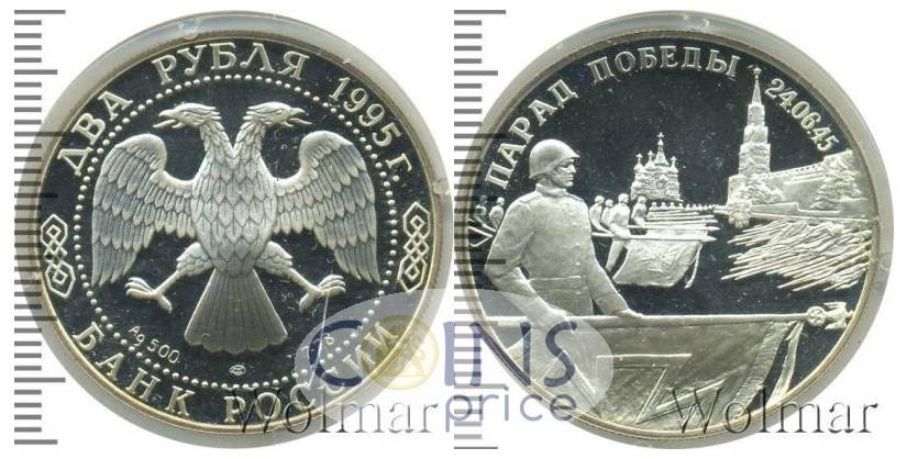 russia_new/2-rubles-1995-lmd-8520