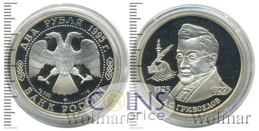 russia_new/2-rubles-1995-mmd-8521