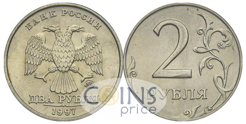 russia_new/2-rubles-1997-mmd-7132