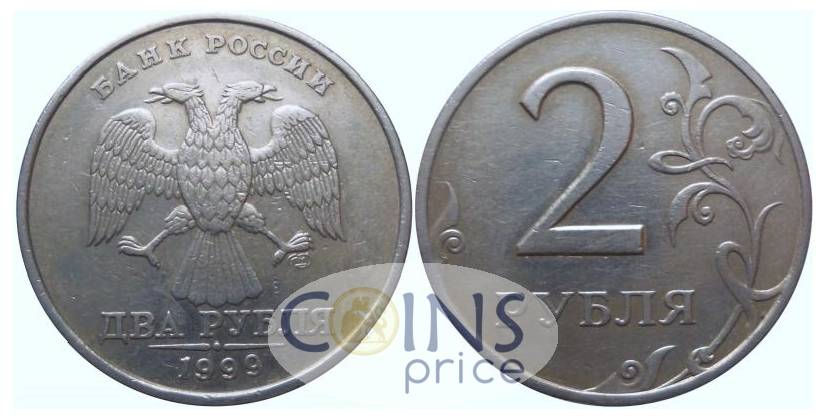 russia_new/2-rubles-1999-spmd-7101
