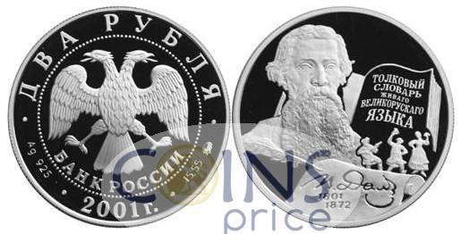 russia_new/2-rubles-2001-mmd-8292