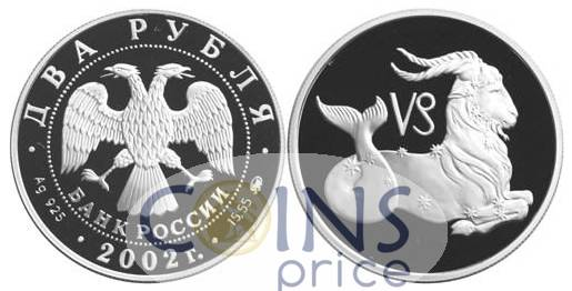 russia_new/2-rubles-2002-mmd-8254