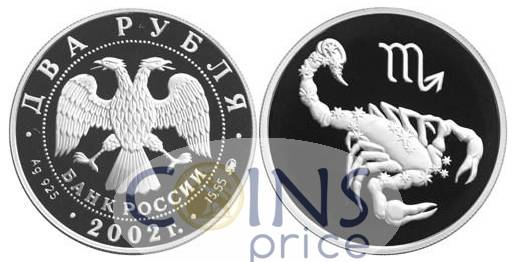 russia_new/2-rubles-2002-mmd-8255