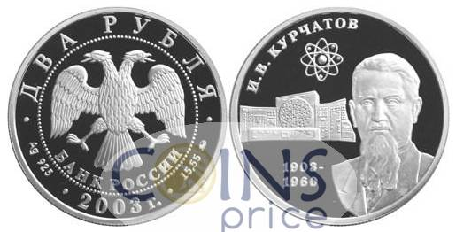 russia_new/2-rubles-2003-mmd-8215