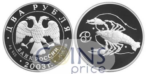 russia_new/2-rubles-2003-spmd-8217