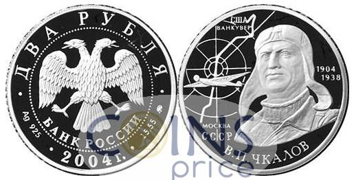 russia_new/2-rubles-2004-mmd-8172