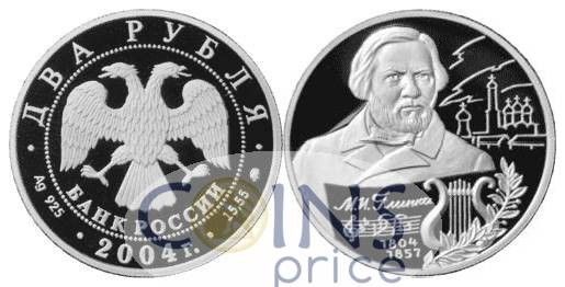 russia_new/2-rubles-2004-mmd-8173