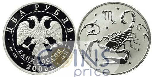 russia_new/2-rubles-2005-mmd-8111