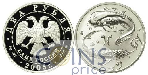 russia_new/2-rubles-2005-mmd-8113