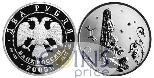 russia_new/2-rubles-2005-spmd-8123