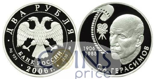 russia_new/2-rubles-2006-mmd-8065