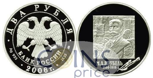 russia_new/2-rubles-2006-mmd-8066