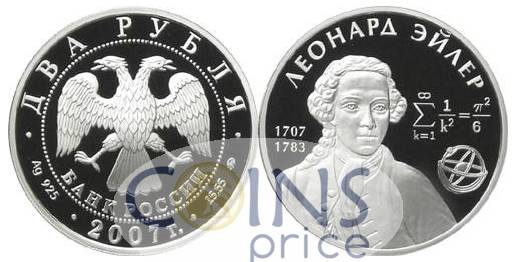 russia_new/2-rubles-2007-mmd-8025