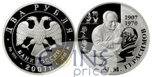 russia_new/2-rubles-2007-mmd-8026
