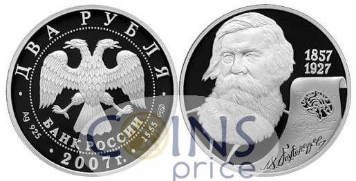 russia_new/2-rubles-2007-spmd-8027