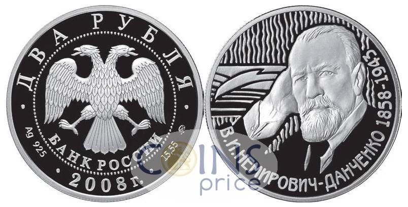 russia_new/2-rubles-2008-mmd-7988