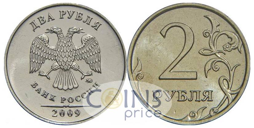 russia_new/2-rubles-2009-mmd-6935
