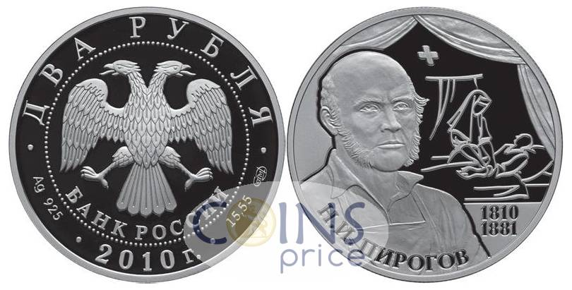 russia_new/2-rubles-2010-spmd-7894