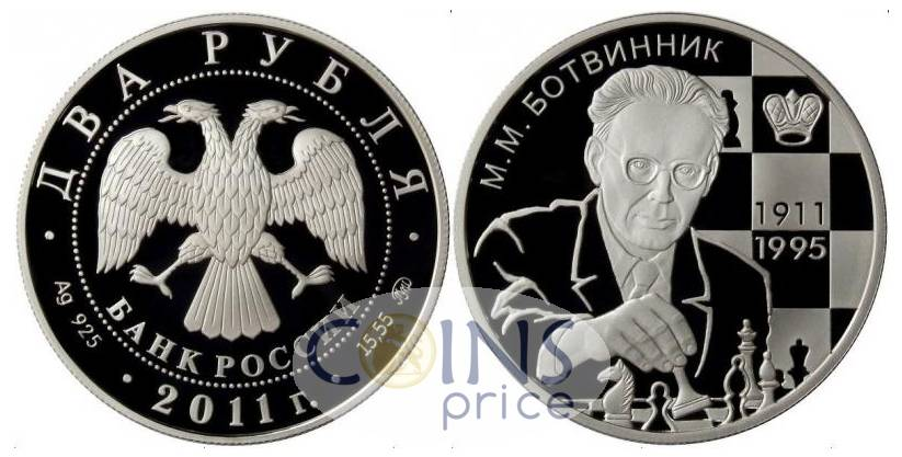 russia_new/2-rubles-2011-mmd-7836