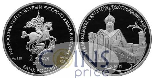 russia_new/2-rubles-2011-spmd-7838