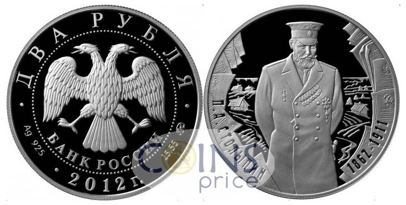 russia_new/2-rubles-2012-mmd-7786