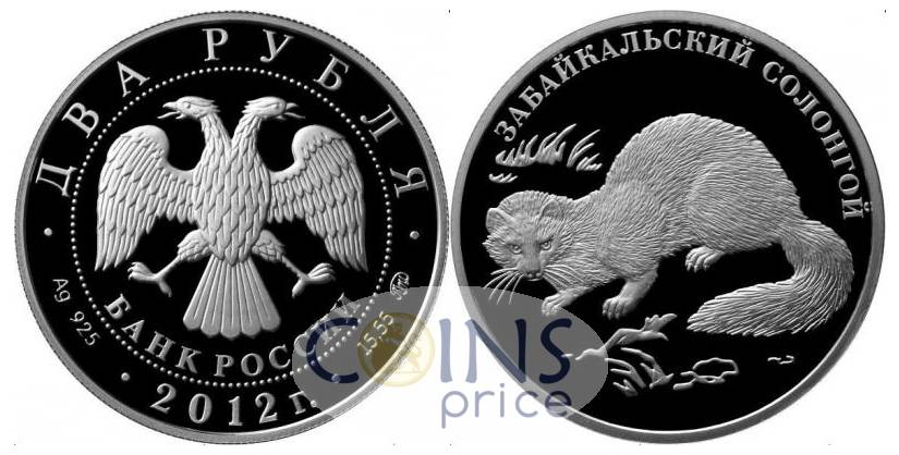 russia_new/2-rubles-2012-mmd-7792