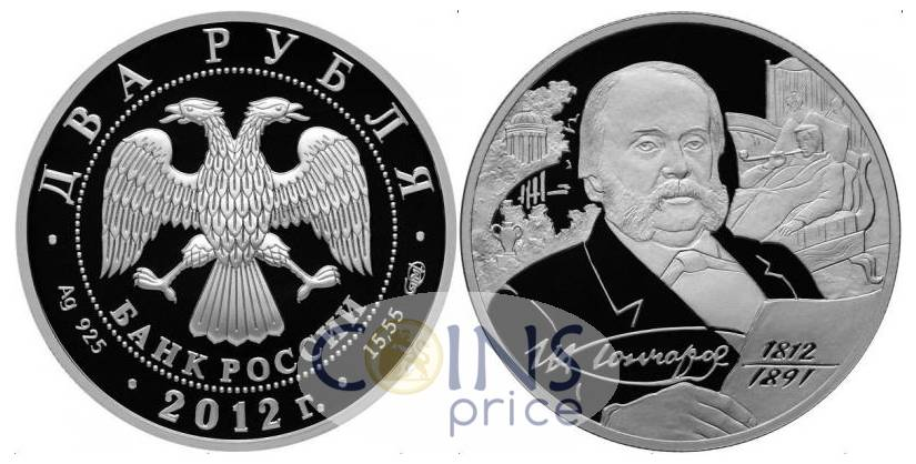 russia_new/2-rubles-2012-spmd-7793