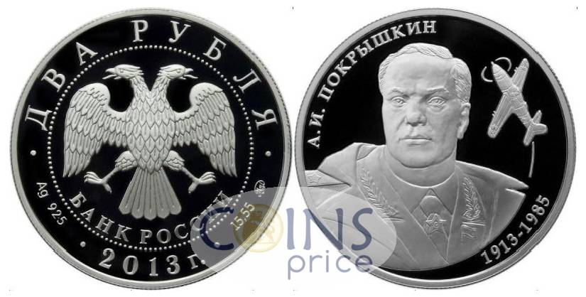 russia_new/2-rubles-2013-mmd-7725