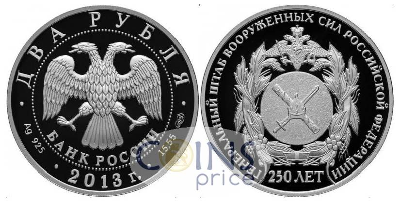 russia_new/2-rubles-2013-spmd-7731