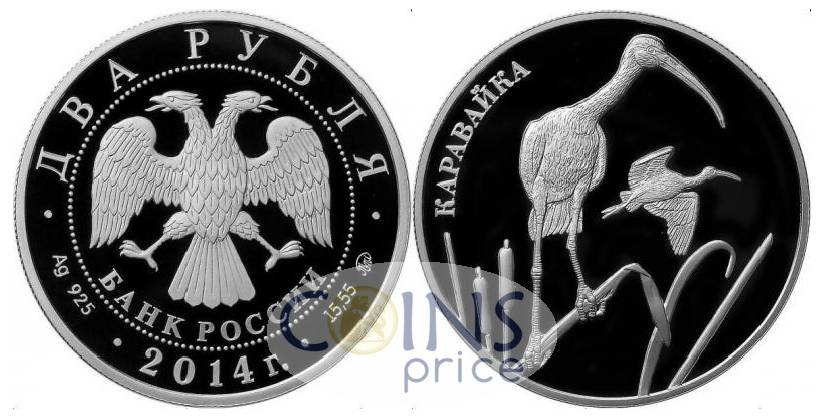 russia_new/2-rubles-2014-mmd-7669