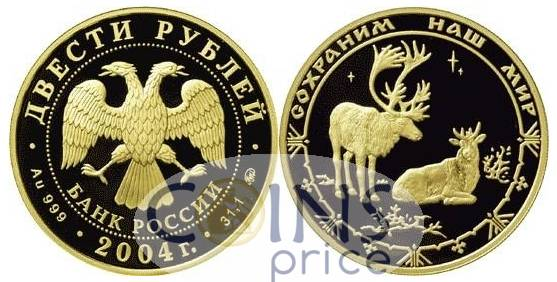 russia_new/200-rubles-2004-mmd-8131