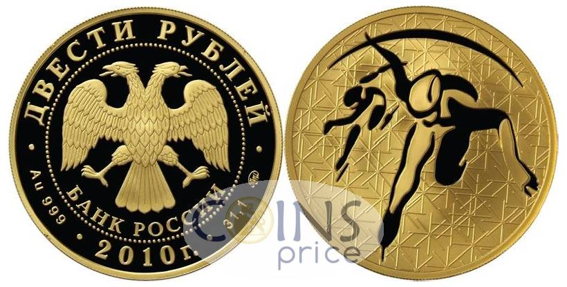 russia_new/200-rubles-2010-mmd-7852