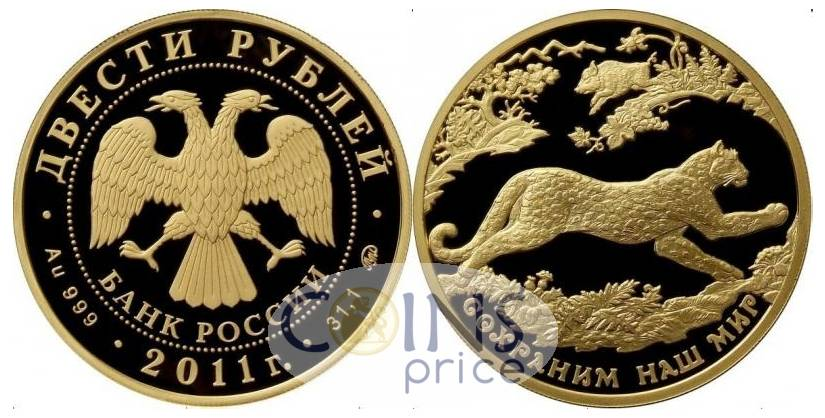 russia_new/200-rubles-2011-mmd-7803