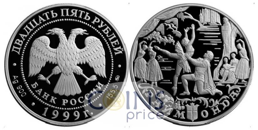 russia_new/25-rubles-1999-mmd-8339