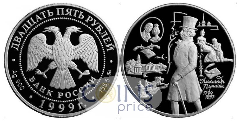russia_new/25-rubles-1999-mmd-8340