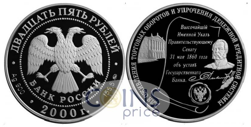 russia_new/25-rubles-2000-mmd-8307
