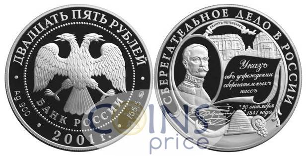 russia_new/25-rubles-2001-mmd-8279