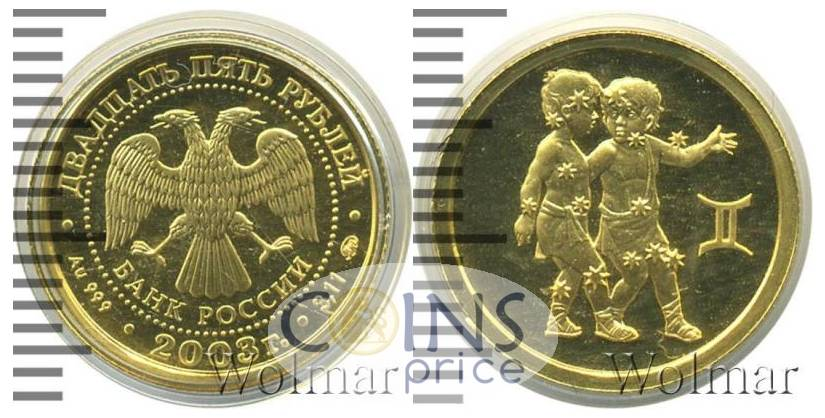 russia_new/25-rubles-2003-mmd-8191