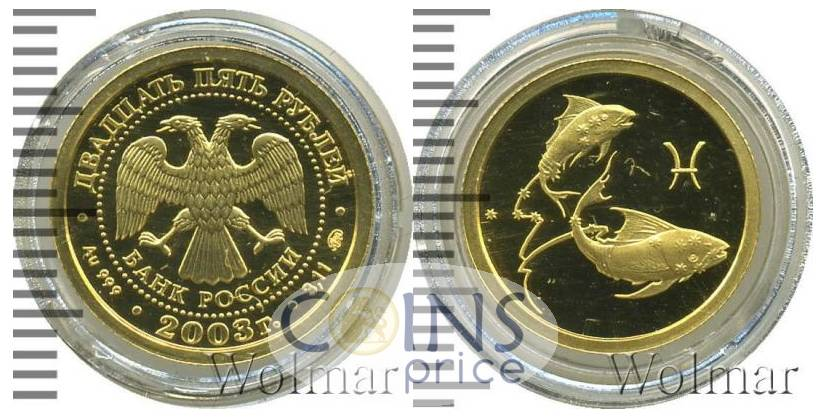 russia_new/25-rubles-2003-mmd-8192