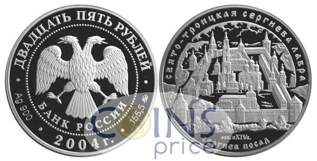 russia_new/25-rubles-2004-mmd-8148