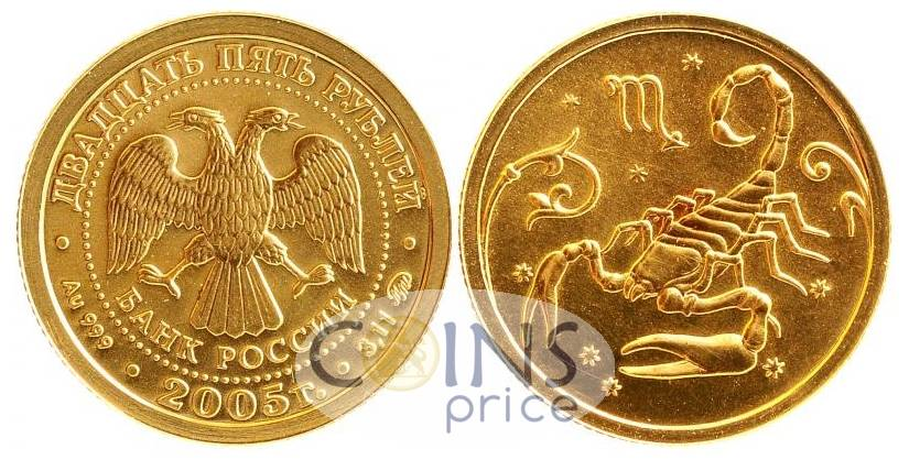 russia_new/25-rubles-2005-mmd-8088