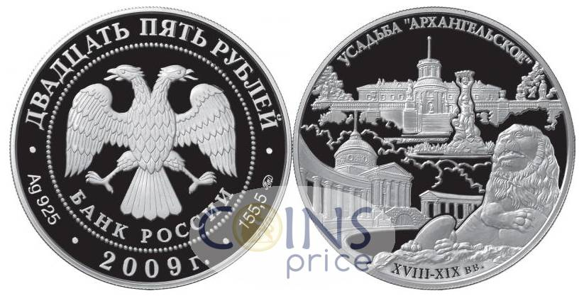 russia_new/25-rubles-2009-mmd-7925
