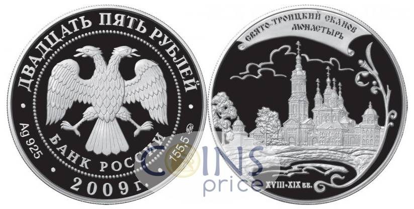 russia_new/25-rubles-2009-mmd-7927