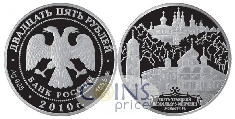 russia_new/25-rubles-2010-mmd-7866