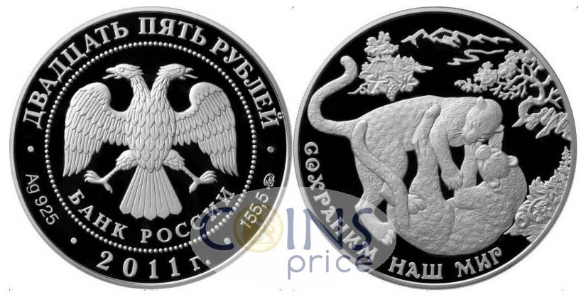 russia_new/25-rubles-2011-mmd-7816