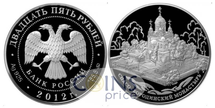 russia_new/25-rubles-2012-mmd-7755