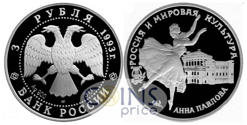 russia_new/3-rubles-1993-lmd-8611
