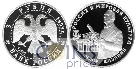 russia_new/3-rubles-1993-mmd-8615