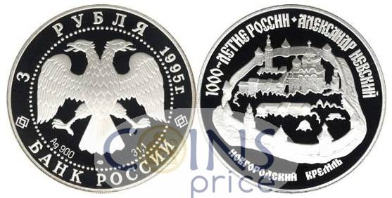 russia_new/3-rubles-1995-lmd-8511