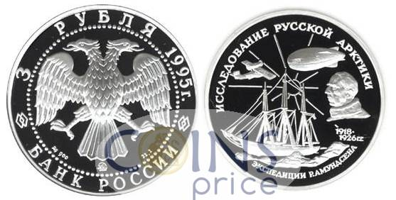 russia_new/3-rubles-1995-mmd-8512